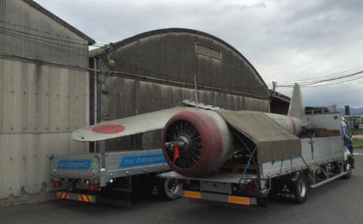 【京都から愛知県へのチャーター便輸送】「妻と飛んだ特攻兵」の撮影で使われた、97式戦闘機レプリカの輸送